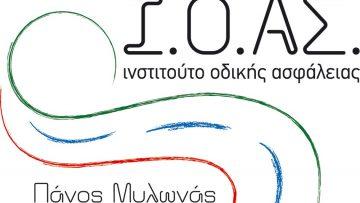 logo IOAS